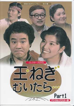 玉ねぎむいたら… コレクターズDVD Part1 デジタルリマスター版 【DVD】