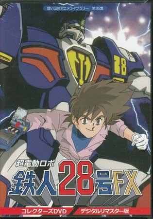 【中古】 超電動ロボ鉄人28号FX コレクターズ デジタルリマスター版 【DVD】