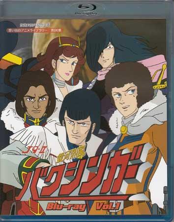 銀河烈風バクシンガー Vol.1 【Blu-ray】