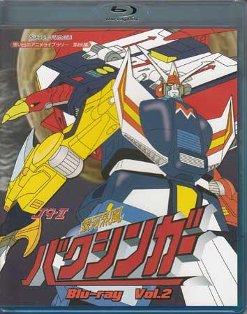 【中古】銀河烈風バクシンガー Vol.2 【Blu-ray】