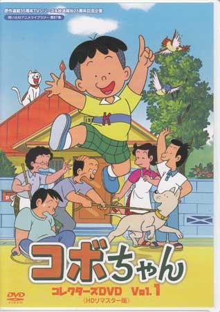【中古】コボちゃん コレクターズDVD Vol.1 HDリマスター版 【DVD】