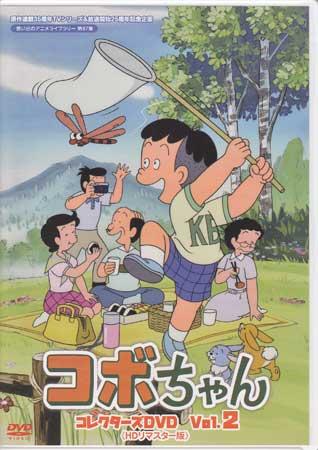 【中古】コボちゃん コレクターズDVD Vol.2 HDリマスター版 【DVD】