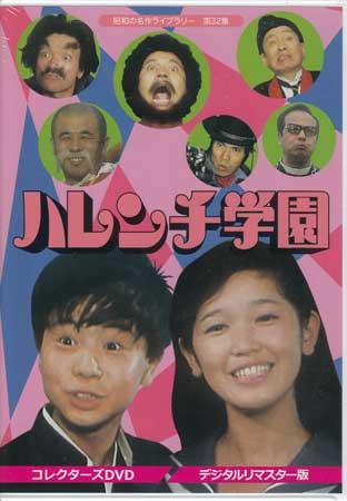 【中古】 ハレンチ学園 コレクターズDVD デジタルリマスター版 【DVD】