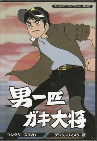【中古】 男一匹ガキ大将 コレクターズDVD デジタルリマスター版 【DVD】