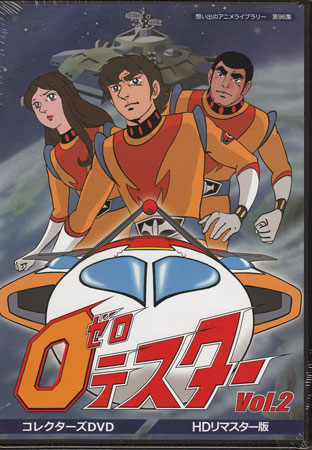 【中古】 ゼロテスター コレクターズDVD Vol.2 デジタルリマスター版 【DVD】