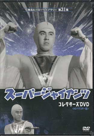 【中古】 劇場版 スーパージャイアンツ コレクターズDVD HDリマスター版 【DVD】