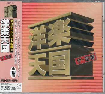 【CD 洋楽 ロック・ポップス SORA】 洋国 ザ 定番 6 デンジャー ゾーン / オムニバス 【CD】
