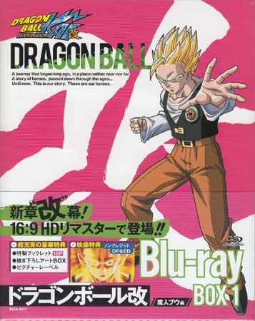 ドラゴンボール改 魔人ブウ編 Blu-ray BOX1 【Blu-ray】