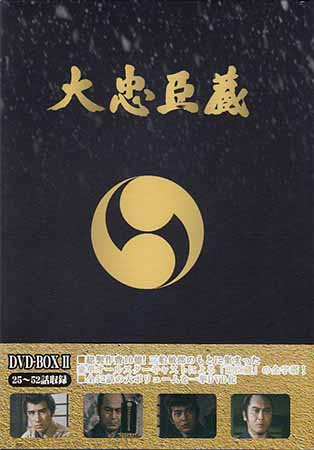 大忠臣蔵 DVD-BOX 2 大忠臣蔵 2 DVD-BOX【DVD】, PowerWeb:0eb85a71 --- sunward.msk.ru