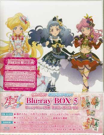 アイカツフレンズ!Blu-ray BOX 5 【Blu-ray】
