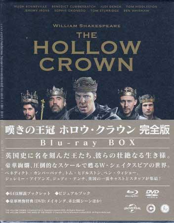 嘆きの王冠 ホロウ クラウン 完全版 Blu-ray BOX 【Blu-ray】