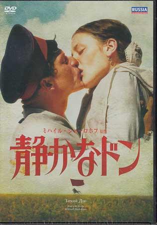 静かなドン ミハイル ショーロホフ原作 【DVD】