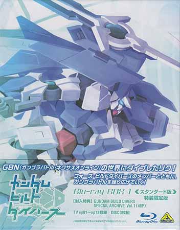 ガンダムビルドダイバーズ Blu-ray BOX 1 スタンダード版 【Blu-ray】