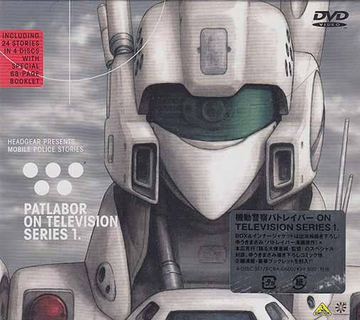 機動警察パトレイバーON TELEVISION SERIES 1 【DVD】