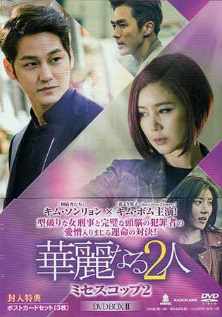 華麗なる2人 ミセスコップ2 DVD-BOX 2 【DVD】