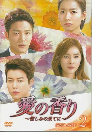 愛の香り 憎しみの果てに DVD-BOX 2 【DVD】