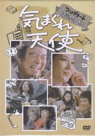 気まぐれ天使 コンプリートDVD-BOX 【DVD】