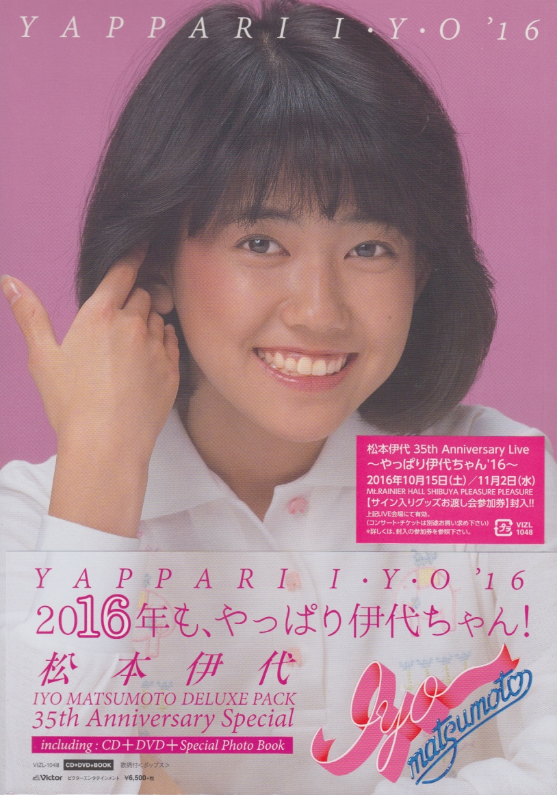 YAPPARI I・Y・O '16 DELUXE PACK 35th Anniversary Special / 松本伊代 【CD】