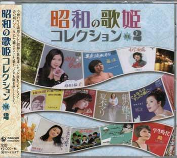 昭和の歌姫コレクションVOL.2 【CD】