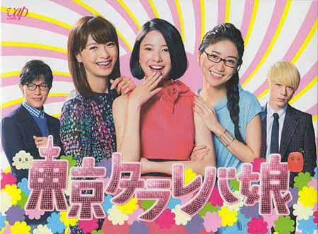 東京タラレバ娘 Blu-ray BOX 【Blu-ray】