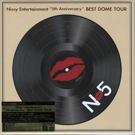 Nissy Entertainment 5th Anniversary BEST DOME TOUR 初回生産限定盤 オリジナルグッズ付 【DVD】