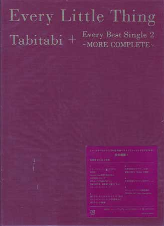Tabitabi + Every Best Single 2 ~MORE COMPLETE~ 数量限定生産盤 / Every Little Thing 【CD、DVD】