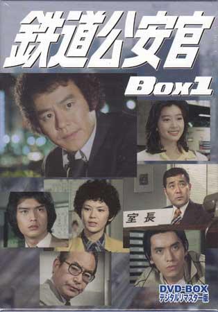 【中古】 鉄道公安官 DVD-BOX1 デジタルリマスター版 【DVD】