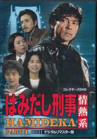 【中古】はみだし刑事情熱系 PART1 コレクターズDVD デジタルリマスター版 【DVD】