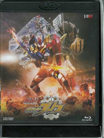 ビルド NEW WORLD 仮面ライダーグリス DXグリスパーフェクトキングダム版 【CD、Blu-ray】