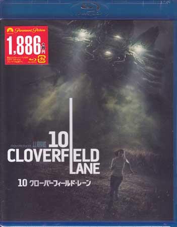 Blu-ray 新品 公式サイト ギフト 洋画 サスペンス SORA レーン クローバーフィールド 10