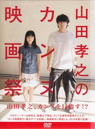 山田孝之のカンヌ映画祭 DVD BOX 【DVD】