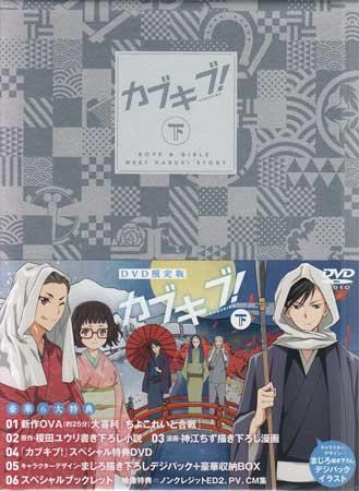 カブキブ! BOX下巻 【DVD】