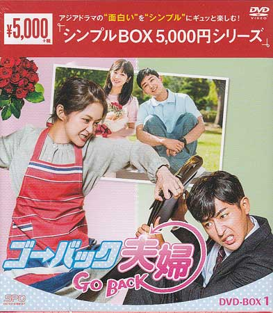DVD 新品 アジア 韓流 コメディ SORA ゴー 海外限定 5000円シリーズ シンプルBOX 当店限定販売 バック夫婦 DVD-BOX1