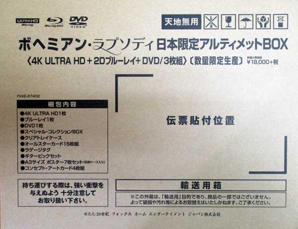 ボヘミアン・ラプソディ 日本限定アルティメットBOX 4K ULTRA HD+2Dブルーレイ+DVD 数量限定生産 【DVD、Blu-ray】