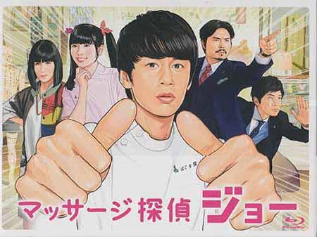 マッサージ探偵ジョー Blu-ray BOX 【Blu-ray】