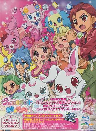 ジュエルペット きら☆デコッ! Blu-rayセレクションBOX (4枚組) 【Blu-ray】