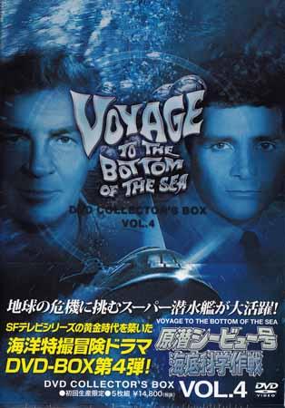 原潜シービュー号~海底科学作戦 DVD COLLECTOR'S BOX Vol.4 【DVD】【ポイント2倍 今月のSALE対象商品】