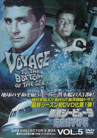原潜シービュー号~海底科学作戦 DVD COLLECTOR'S BOX Vol.5 【DVD】