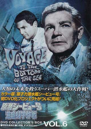 原潜シービュー号~海底科学作戦 DVD COLLECTOR'S BOX Vol.6 【DVD】