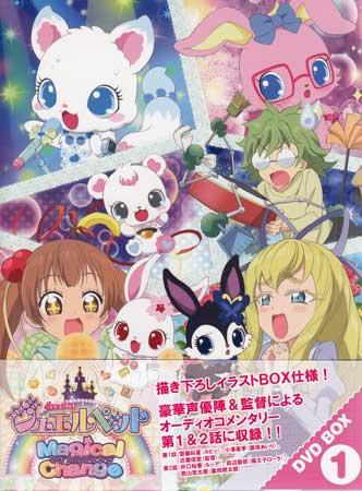 ジュエルペット マジカルチェンジ DVD-BOX 1 【DVD】