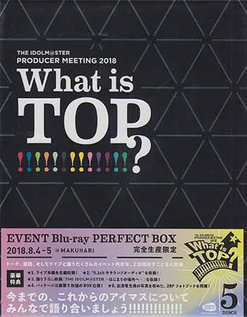 THE IDOLM@STER PRODUCER MEETING 2018 What is TOP!!!!!!!!!!!!!? EVENT Blu-ray PERFECT BOX 完全生産限定 【Blu-ray】