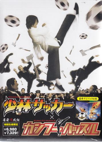 「少林サッカー」×「カンフーハッスル」奮発弐枚組! 【DVD】【あす楽対応】