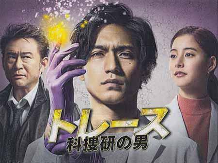トレース 科捜研の男 Blu-ray BOX 【Blu-ray】