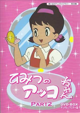 【中古】ひみつのアッコちゃん DVD-BOX デジタルリマスター版 Part2 【DVD】