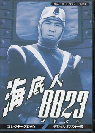 【中古】海底人8823 コレクターズDVD デジタルリマスター版 【DVD】