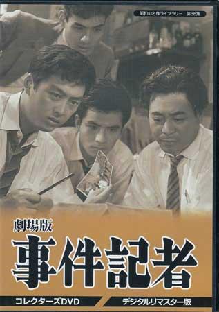 【中古】劇場版 事件記者 コレクターズDVD デジタルリマスター版 【DVD】