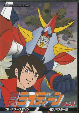 【中古】勇者ライディーン コレクターズDVD Vol.1 HDリマスター版 【DVD】