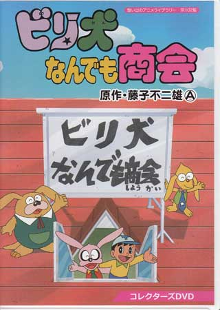 【中古】ビリ犬なんでも商会 コレクターズDVD 【DVD】
