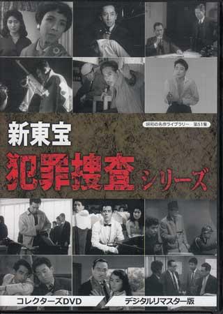 【中古】新東宝 犯罪捜査シリーズ コレクターズDVD デジタルリマスター版 【DVD】