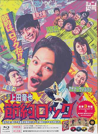 節約ロック Blu-ray BOX 【Blu-ray】